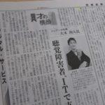 日経産業新聞「異才の横顔」掲載