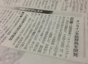 20130624nikkei