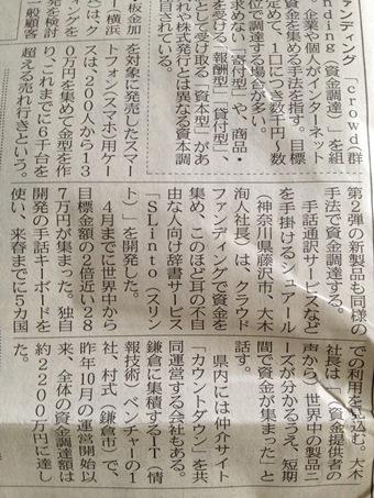 20130701nikkei