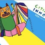『Citizen-led Innovation / Pilot Project : 障がいのある子どもの境界をリデザインする』に登壇しました!福岡はやっぱり熱い!!