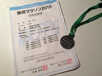 20150302ShizuokaMarathon-9