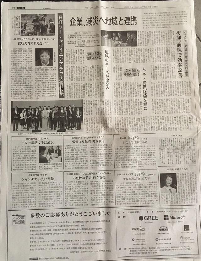 20160713nikkei-1