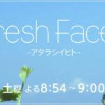 BS朝日『Fresh Faces -アタラシイヒト-』に取り上げて頂きました。