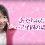手話TV「GO!GO!しゅわーるど」あやMC卒業!
