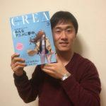 CREA2017年3月号に記事が掲載されました!